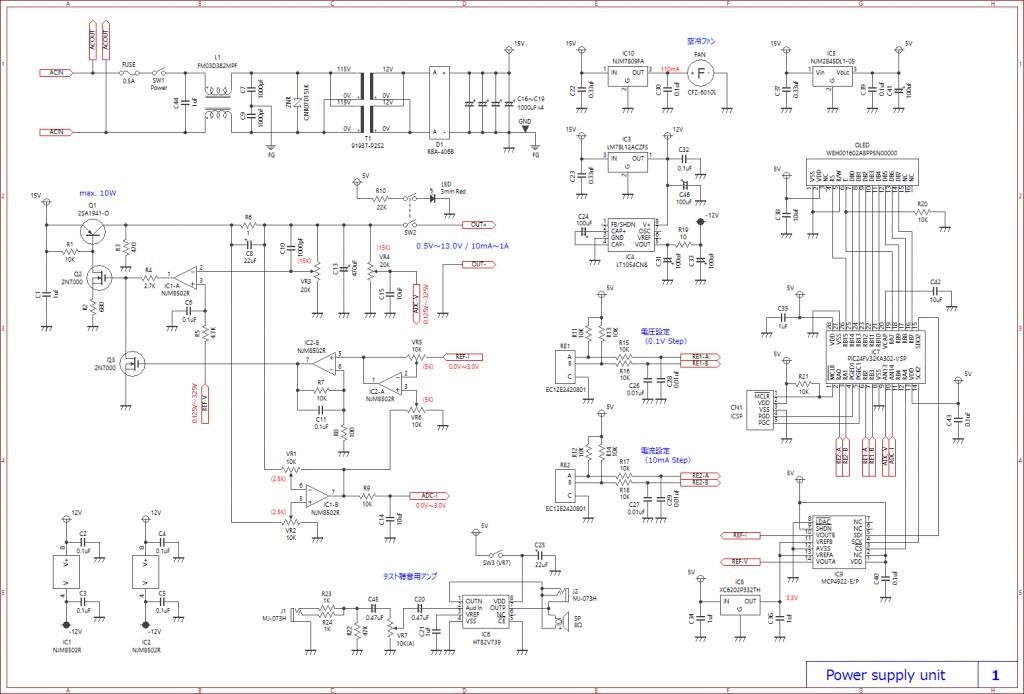 安定化電源の自作回路