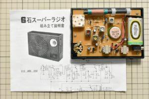 組み立て後の「CHERRY CK-606」スーパーラジオキット
