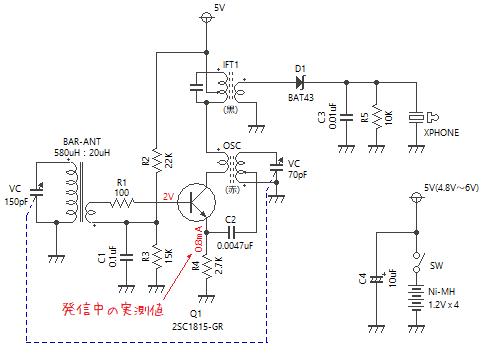 1石スーパーラジオ回路図