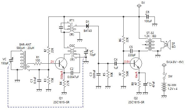 2石スーパーラジオ(低周波増幅タイプ)回路図