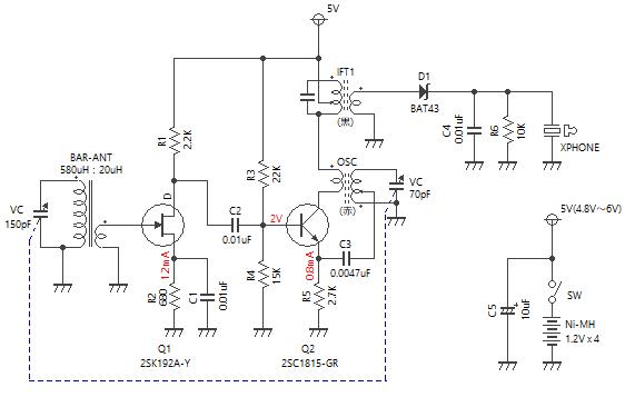 2石スーパーラジオ(高周波増幅タイプ)回路図