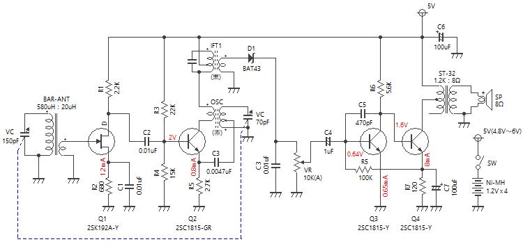 4石スーパーラジオ(高1低2増幅タイプ)回路図
