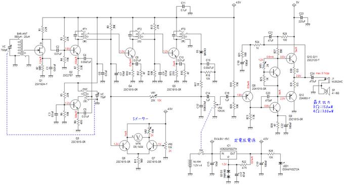 9石スーパーラジオ回路図