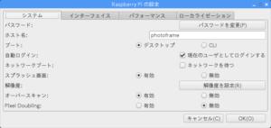 ラズパイ設定ツール(GUI版