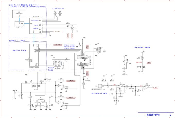 フォトフレーム回路図(小)