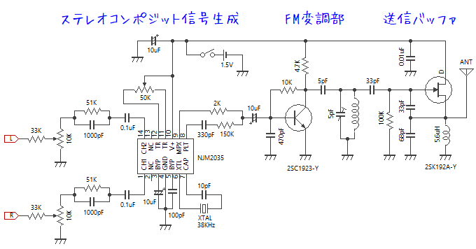 ステレオトランスミッタの回路例