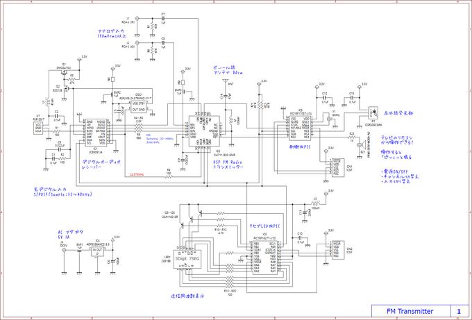 自作FMトランスミッター回路図