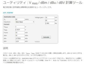 ユーティリティ : V RMS / dBm / dBu / dBV 計算ツール