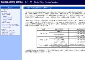 igital Filter Design Services