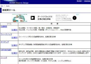 OKAWA Electric Design 技術系ツール