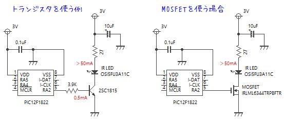 赤外線LEDの回路例