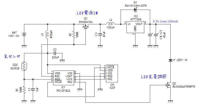 デジタル式就寝灯の回路図