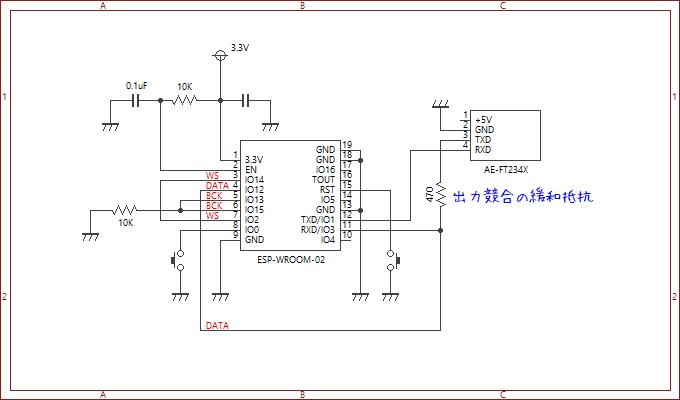 ESP-WROOM-02でI2Sループバックする回路図