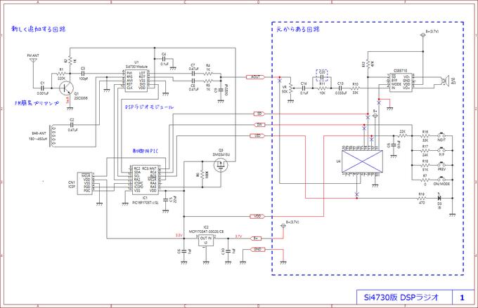 Si4730版 DSPラジオ回路図
