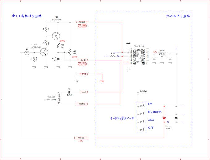 DSPラジオ作例②の回路図