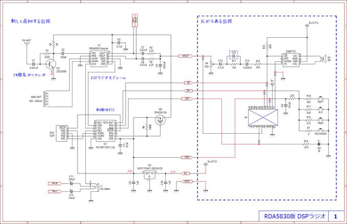 RD5830版 DSPラジオ回路図