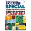 トランジスタ技術スペシャル 2019年 10 月号 (日本語) 雑誌 – 2019/9/28