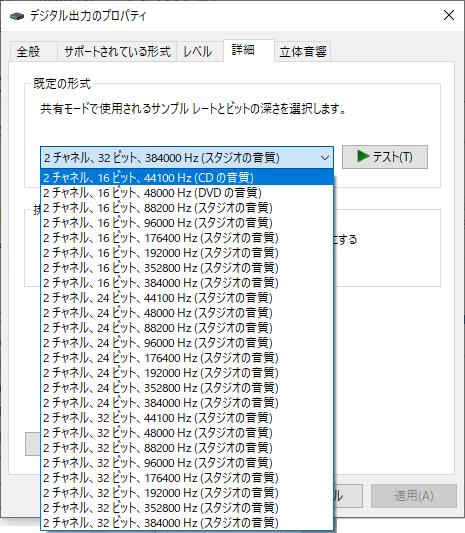 デジタル出力プロパティー設定画面
