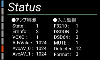 自作ハイレゾアンプの設定画面(ステータス1)