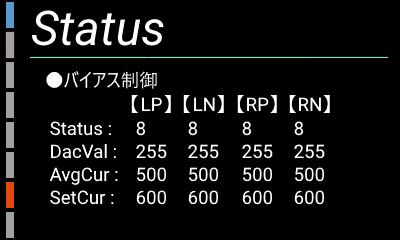自作ハイレゾアンプの設定画面(ステータス3)