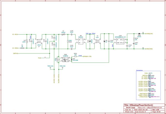 自作ハイレゾアンプの回路図(電源部1)