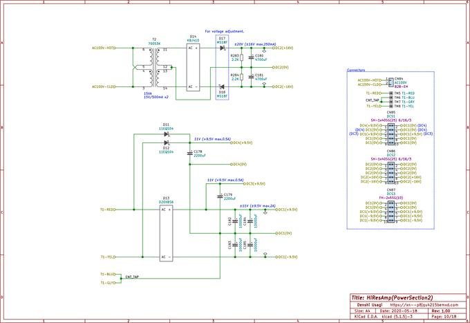 自作ハイレゾアンプの回路図(電源部2)